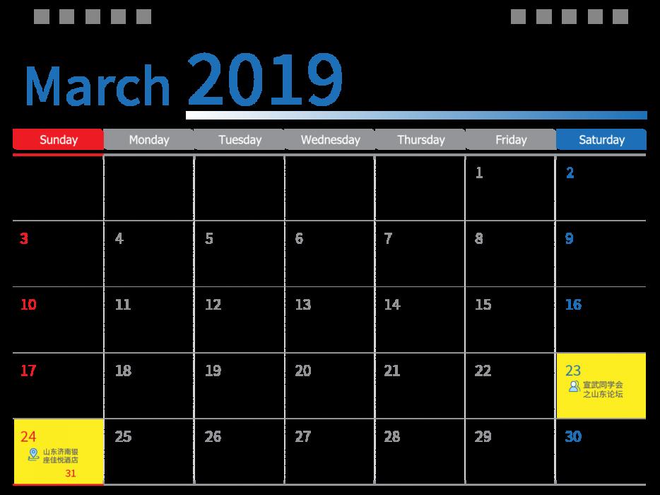 会议日历_画板 1