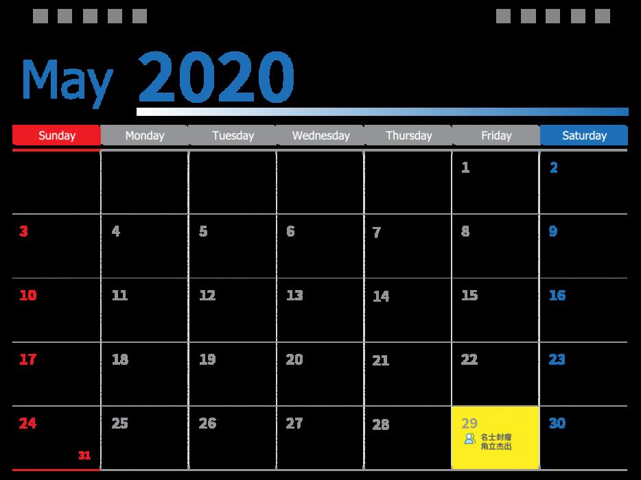 会议日历.ai2020_画板 1 副本 2
