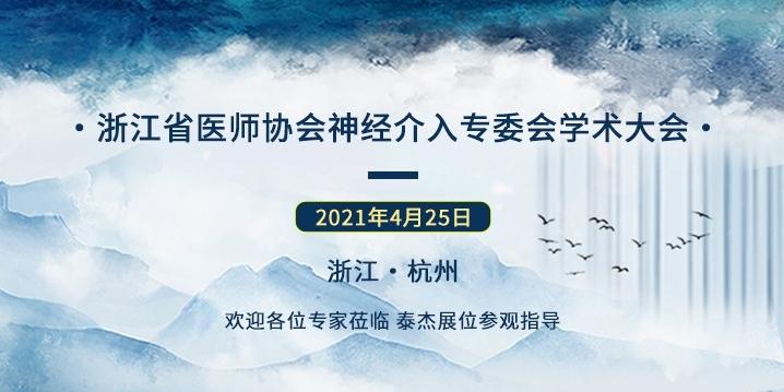 杭州-会议预告弹屏