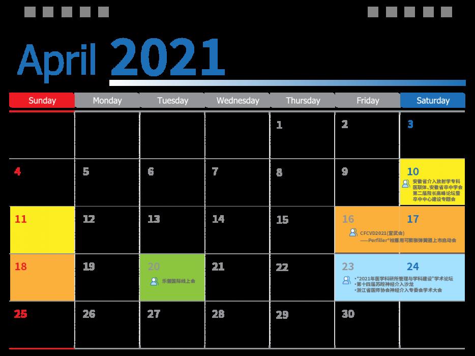 2021会议日历_画板 1 副本 9_画板 1 副本 10