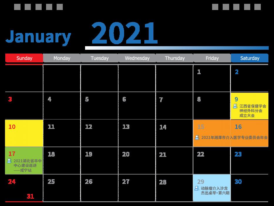 2021会议日历_画板 1 副本 9_画板 1 副本 7