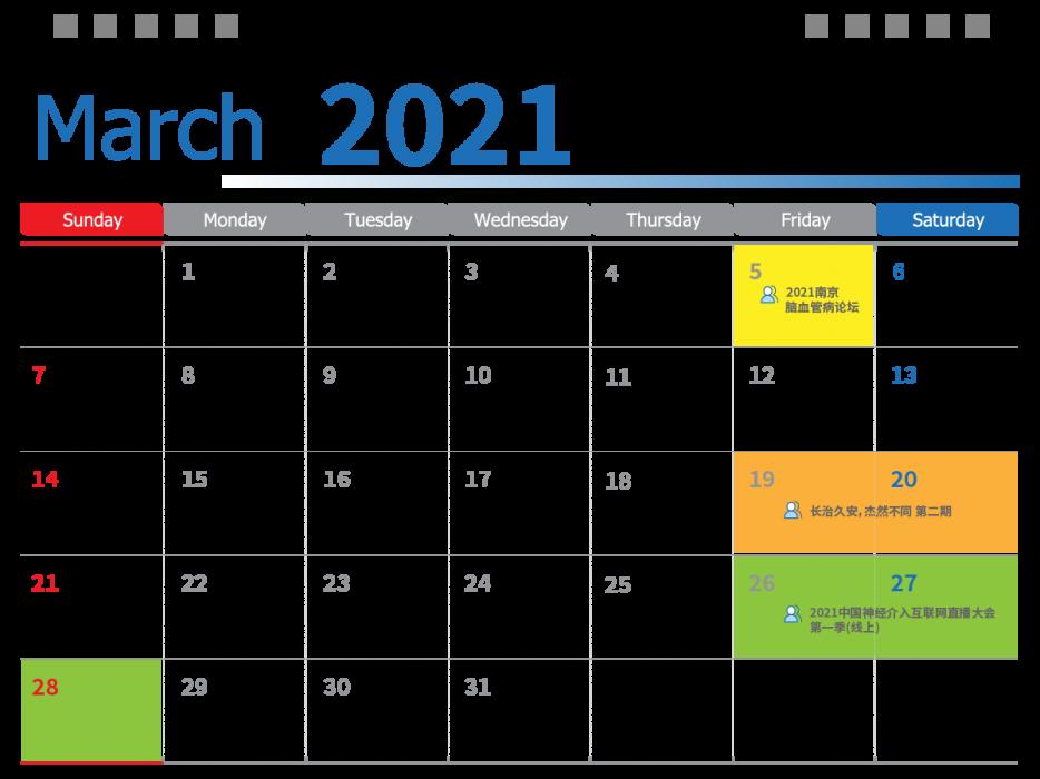 2021会议日历_画板 1 副本 9_画板 1 副本 8