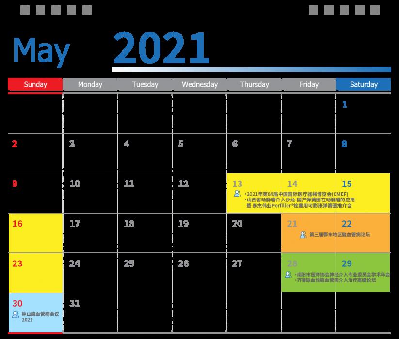 2021会议日历_画板 1 副本 9_画板 1 副本 9